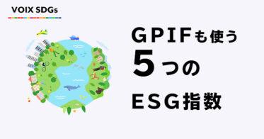 日本での主なESG指数5つを解説  GPIFも採用している指数とは