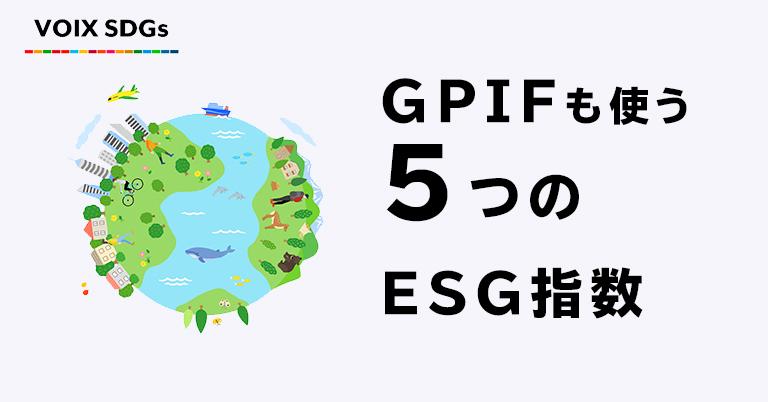 ESG指数