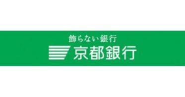 富士インキ工業株式会社 が「京銀SDGs私募債『未来にエール』」を発行し資金調達、京都銀行が受託