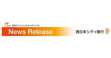 株式会社新輝運輸 が私募債を発行し資金調達、西日本シティ銀行が受託