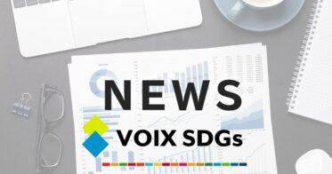 味の素株式会社がSDGs債「サステナビリティボンド(無担保普通社債)」を発行