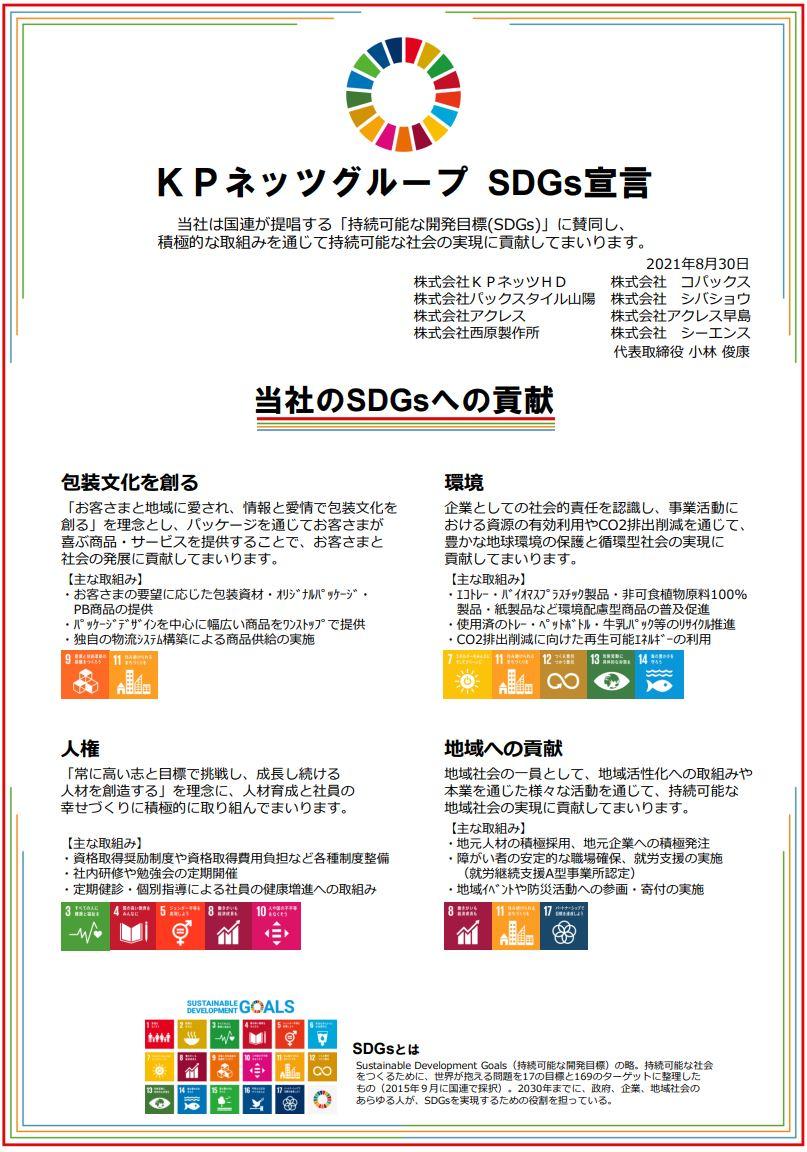 KPネッツグループのSDGs宣言