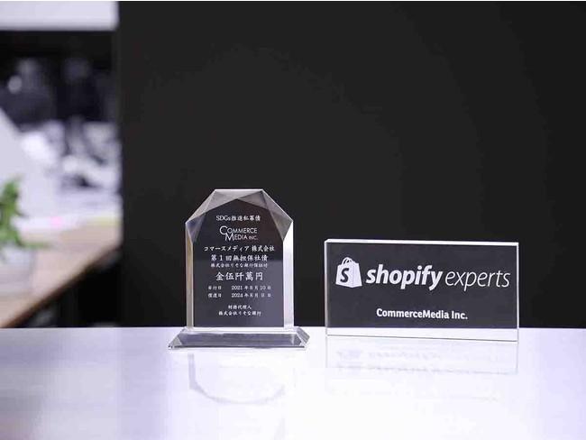 Shopify Expertsの コマースメディア株式会社