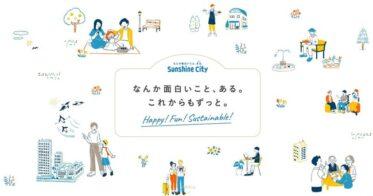 SDGsの取り組みを紹介、サンシャインシティがサステナビリティサイトを開設
