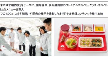 JALが「未来に残す機内食」をテーマに「RED à table」を国際線で開始