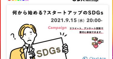 クラウドエースがOPEN DX 2021 SDGs セッション『何から始める?スタートアップのSDGs』開催決定!