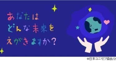 子ども向けSDGs学習サイト『SDGs CLUB』に新コンテンツを公益財団法人日本ユニセフ協会が公開