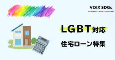 同性パートナー、同性カップルにおすすめ、LGBT 住宅ローン 比較特集