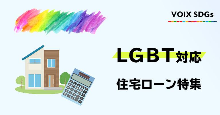 LGBT-住宅ローン