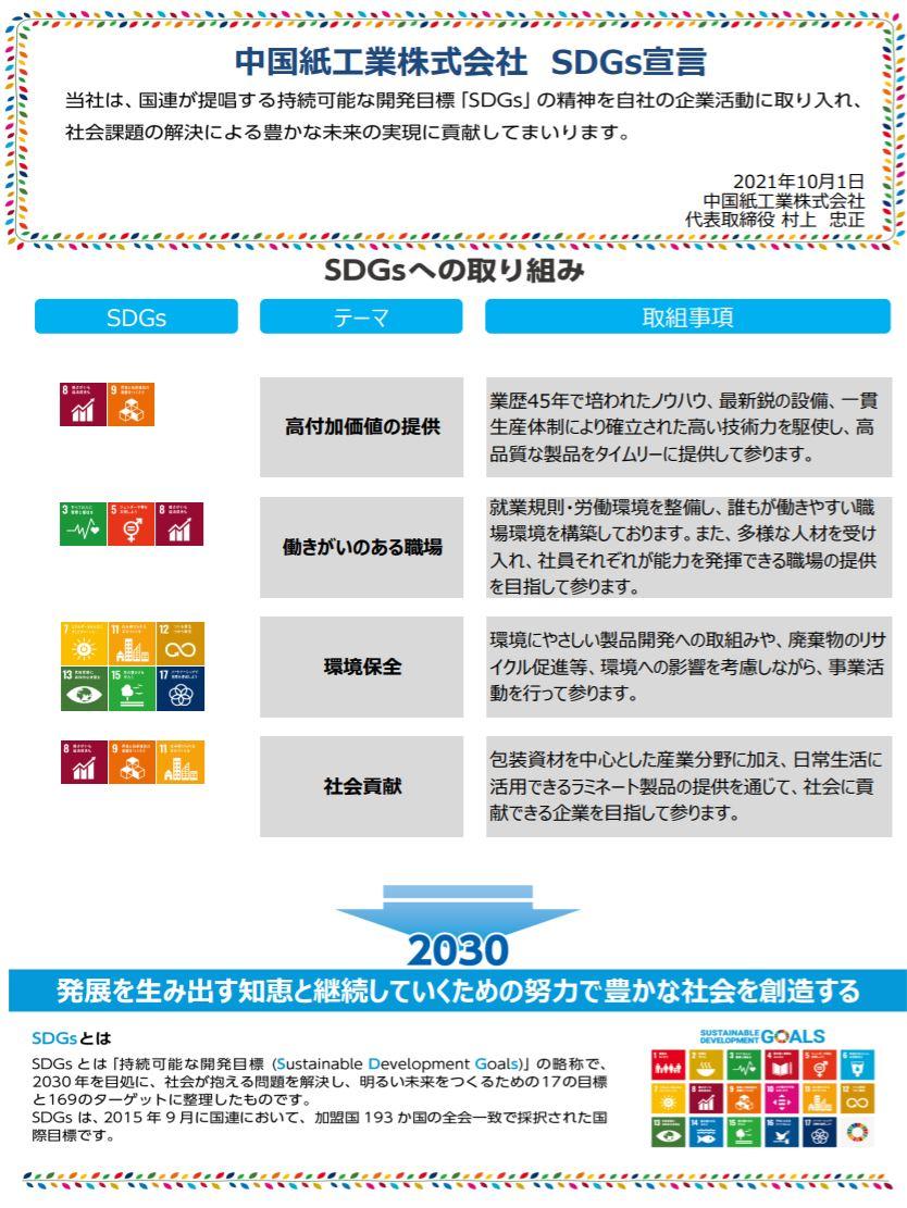 中国紙工業株式会社のSDGs宣言