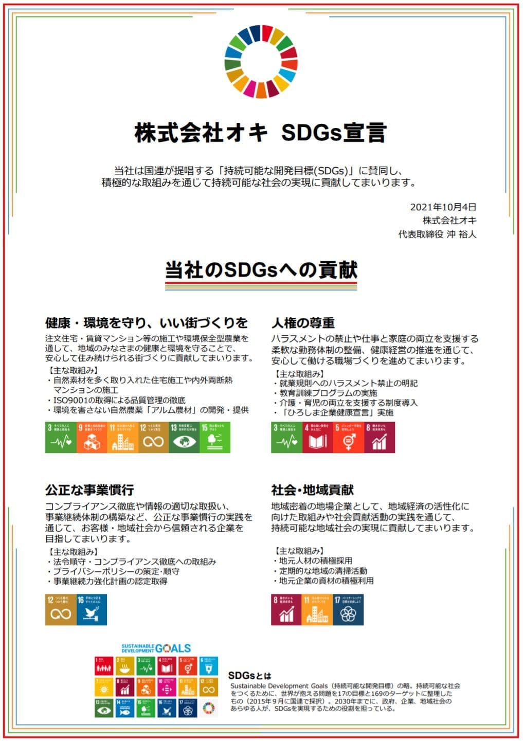 株式会社オキのSDGs宣言