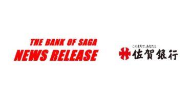 佐賀梱包運輸株式会社 が私募債を発行し資金調達、佐賀銀行が受託