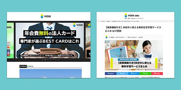 VOIX サイトイメージ