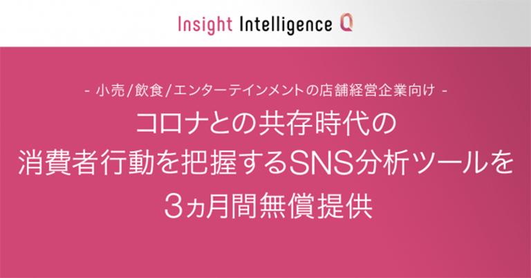小売/飲食/エンターテインメントの店舗経営企業に向けて、コロナとの共存時代の消費者行動を把握するSNS分析ツールを3ヵ月間無償提供