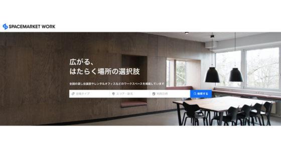 ワークスペース特化の新シェアリングサービス「スペースマーケットWORK」開始!