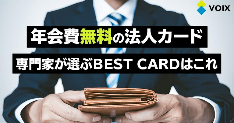 法人カード 年会費 無料
