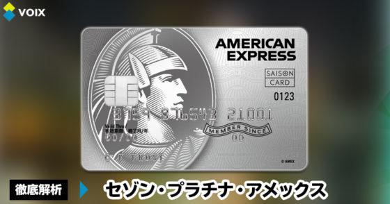 セゾン・プラチナ・アメリカン・エキスプレス・カード