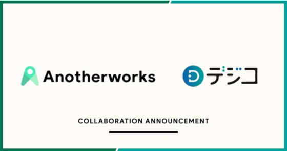 複業マッチングプラットフォームを展開するAnother worksがVOYAGE MARKETINGの「デジコ」とサービス連携