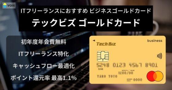 テックビズゴールドカード、ITフリーランスに特化した法人カード