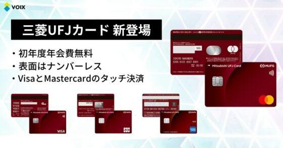 三菱UFJカード 発行開始、三菱UFJニコスのフラッグシップカードとして新登場