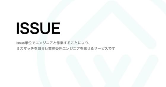 株式会社Resourceが副業プラットフォーム「ISSUE」の登録を開始
