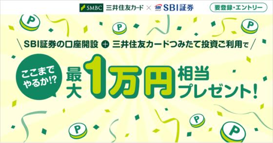 三井住友カード株式会社と株式会社SBI証券が「最大1万円!購入金額の20%がポイントでもらえる!『つみたて投資』はじめようキャンペーン」を開始