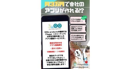 学生向け月額スマホアプリ開発サービス『3APP』