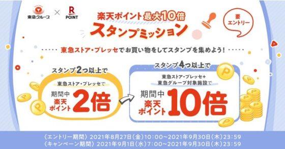東急グループ 楽天ポイント最大10倍スタンプミッションキャンペーン