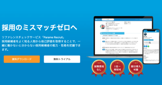 Parame Recruitが「初回リファレンスチェック無料キャンペーン」を実施