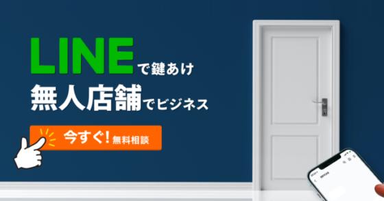 合同会社SBTCASがLINEで運用できる無人店舗システムをリリース