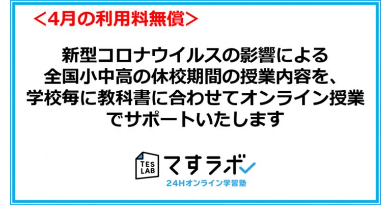 オンライン学習塾「てすラボ」、小中高の休校延長に伴い4月分の利用料を3月に続き無償提供!