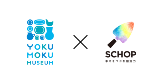 YOKU MOKU MUSEUM × SCHOP SCHOOL