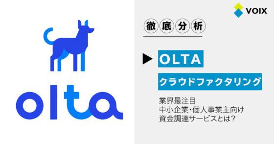 olta オルタ クラウドファクタリング