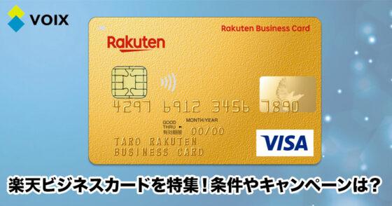 楽天ビジネスカード キャンペーン
